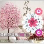 Hình ảnh nguồn hàng Đồng hồ gỗ treo tường bông hoa dễ thương độc đáo giá sỉ quảng châu taobao 1688 trung quốc về TpHCM