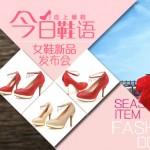 Hình ảnh nguồn hàng Giày cô dâu gót cao không thấm nước giá sỉ quảng châu taobao 1688 trung quốc về TpHCM