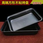 Hình ảnh nguồn hàng Khuôn nướng bánh sắt không dính hình chữ nhật bền giá sỉ quảng châu taobao 1688 trung quốc về TpHCM