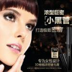 Hình ảnh nguồn hàng Mascara giúp mi dày không thấm nước dễ sử dụng giá sỉ quảng châu taobao 1688 trung quốc về TpHCM