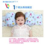 Hình ảnh nguồn hàng Gối hoa chống đau nửa đầu cho bé 0 -12 tháng giá sỉ quảng châu taobao 1688 trung quốc về TpHCM