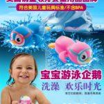 Hình ảnh nguồn hàng Chim cánh cụt chống nước dễ thương cho em bé tắm giá sỉ quảng châu taobao 1688 trung quốc về TpHCM