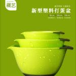Hình ảnh nguồn hàng Bộ 3 thau nhựa làm bánh đủ kích thước giá sỉ quảng châu taobao 1688 trung quốc về TpHCM