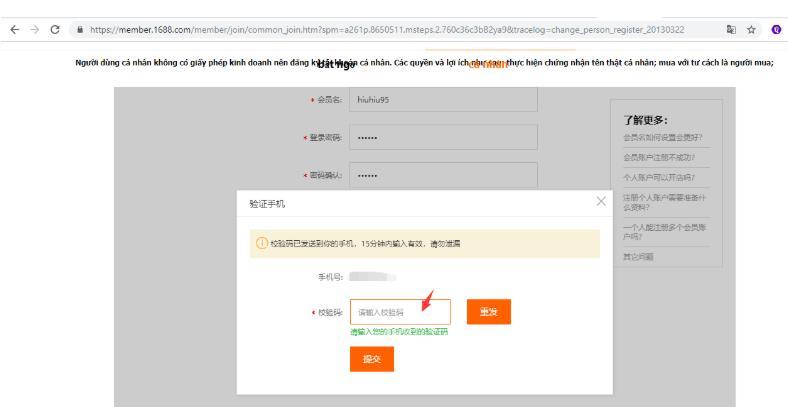 Hình ảnh nguồn hàng Cách Sửa Lỗi Web Taobao1688 Bắt Đăng Nhập giá sỉ quảng châu taobao 1688 trung quốc về TpHCM