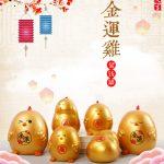 Hình ảnh nguồn hàng Đội hình gà gốm độc đáo dành cho năm Đinh Dậu 2017 giá sỉ quảng châu taobao 1688 trung quốc về TpHCM