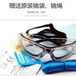 kính mắt chống tia hồng ngoại