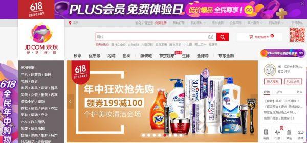 Hình ảnh nguồn hàng Jd.com – website mua hàng dành cho những ai coi trọng chất lượng (và giá tốt) giá sỉ quảng châu taobao 1688 trung quốc về TpHCM