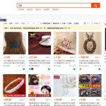 Hình ảnh nguồn hàng Danh Sách Các Link Order Phụ Kiện Trên TaoBao Giá Rẻ Đẹp giá sỉ quảng châu taobao 1688 trung quốc về TpHCM