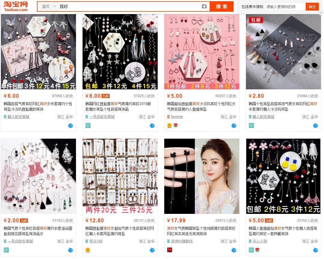 Hình ảnh nguồn hàng Hướng Dẫn Order Hàng Bông Tai - Khuyên Tai Nữ Taobao giá sỉ quảng châu taobao 1688 trung quốc về TpHCM