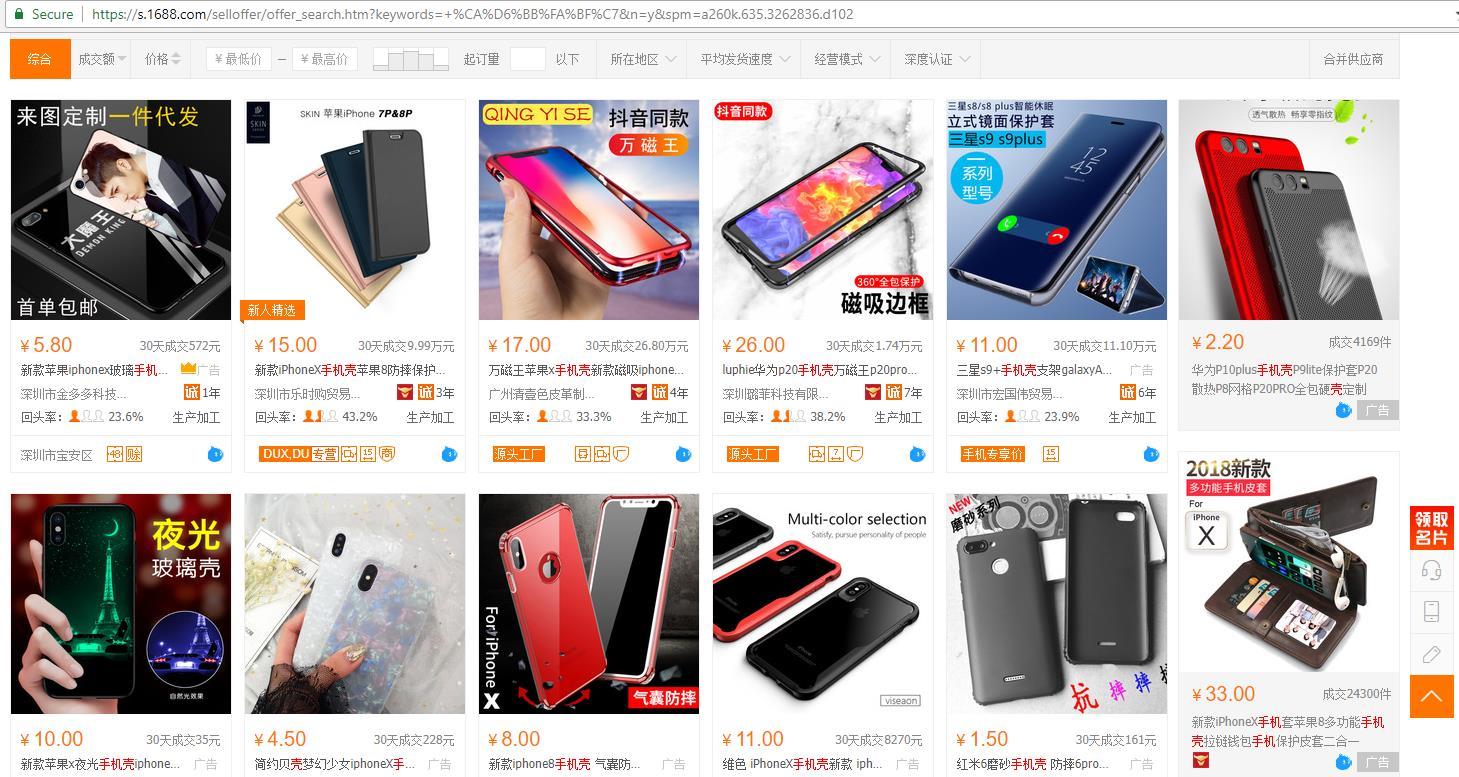 Hình ảnh nguồn hàng Kinh doanh phụ kiện điện thoại không khó như bạn nghĩ giá sỉ quảng châu taobao 1688 trung quốc về TpHCM