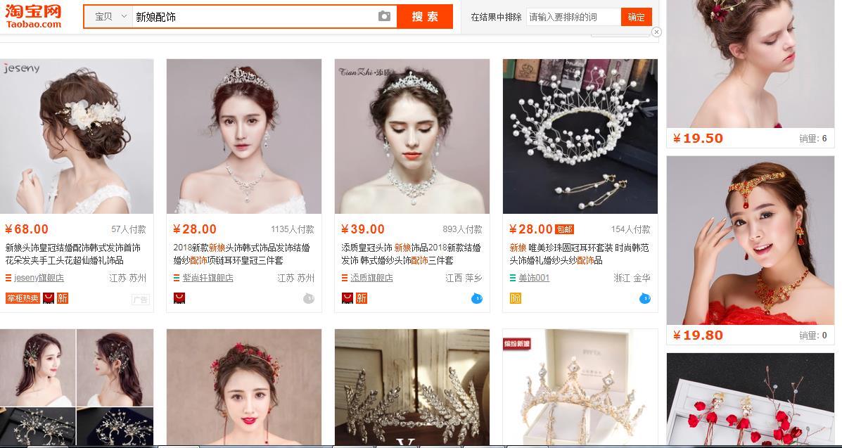 Hình ảnh nguồn hàng Kinh doanh phụ kiện cô dâu có tiềm năng không? giá sỉ quảng châu taobao 1688 trung quốc về TpHCM