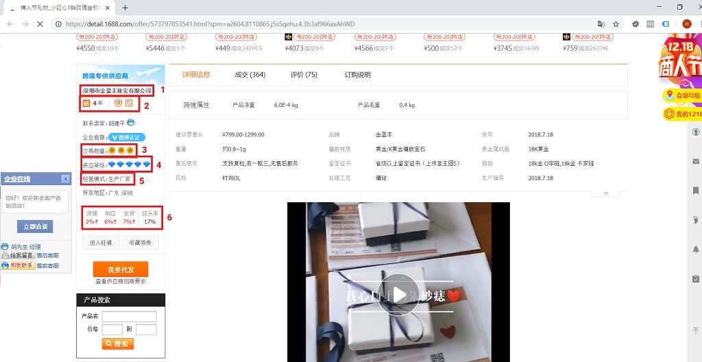 Hình ảnh nguồn hàng Hướng Dẫn Đánh Giá Độ Uy Tín Các Shop Trên Taobao, Tmall, 1688 giá sỉ quảng châu taobao 1688 trung quốc về TpHCM