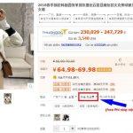 Hình ảnh nguồn hàng Hướng Dẫn Cách Xem Phí Ship Nội Địa Trên Taobao và 1688 giá sỉ quảng châu taobao 1688 trung quốc về TpHCM