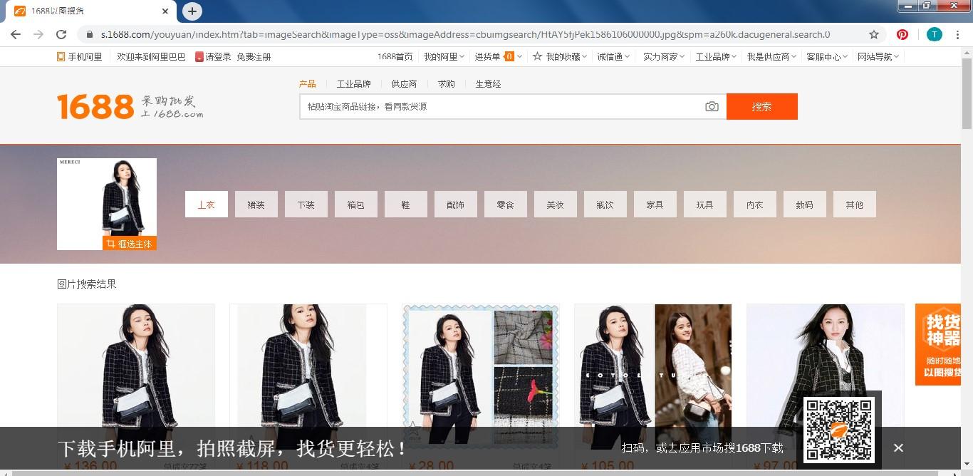 Hình ảnh nguồn hàng Hướng Dẫn Cách Tìm Kiếm Sản Phẩm Bằng Hình Ảnh Trên Taobao Và 1688 giá sỉ quảng châu taobao 1688 trung quốc về TpHCM